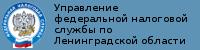 Инспекция ФНС России по Лужскому району