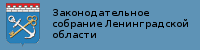 Законодательное собрание Ленинградской области